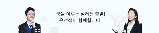 윤선생 전국 학원 가맹 BIG EVENT!!, 전국 선착순 20호점까지 전환지원 최대!1,500만원 지원!