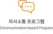 의사소통 프로그램 Communication-based Program